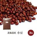 北海道産 小豆 3kg〔チャック付〕/30年産 宅配便 チャック付 新物 小豆 あずき 乾燥豆 こわけや