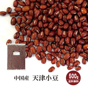 天津あずき 500g〔チャック付〕 メール便 送料無料 チャック付 特選 中国産 小豆 あずき 乾燥豆 こわけや