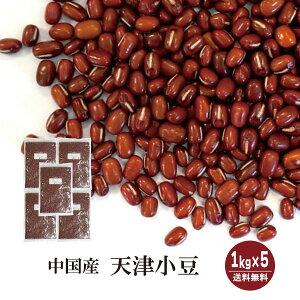 天津あずき 1kg×5〔チャック付〕宅配便 送料無料 チャック付 特選 中国産 小豆 あずき 乾燥豆 こわけや