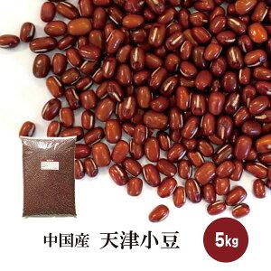 天津あずき 5kg〔チャック付〕 宅配便 チャック付 特選 中国産 小豆 あずき 乾燥豆 こわけや
