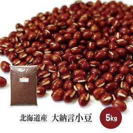 北海道産 大納言小豆 5kg〔チャック付〕/30年産 宅配便 チャック付 新物 北海道産 小豆 あずき 乾燥豆 こわけや