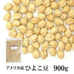 ひよこ豆 900g〔チャック付〕/ガルバンゾー メール便 送料無料 チャック付 ガルバンゾー アメリカ産 乾燥豆 こわけや