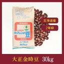 大正金時豆 30kg【北海道産】【同梱不可】