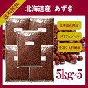 北海道産小豆 5kg×5〔チャック付〕/新物28年産