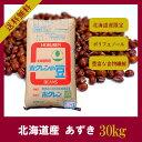 北海道産 小豆 30kg/新物28年産