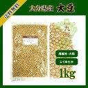 大分県産 大豆 1kg〔チャック付〕 規格外大豆《大粒》