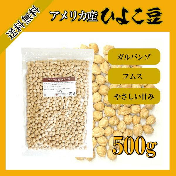 ひよこ豆 500g〔チャック付〕/ガルバンゾー メール便 送料無料 チャック付 ガルバンゾー アメリカ産 乾燥豆 こわけや