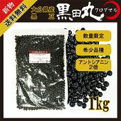 大分県産黒豆クロダマル1kg新物29年産