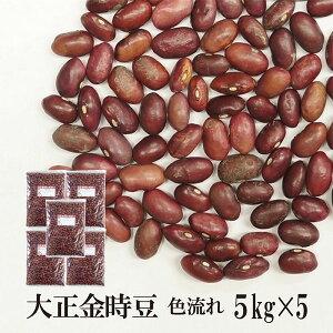 大正金時豆 色流れ 5kg×5〔チャック付〕 宅配便 送料無料 チャック付 いんげん豆 乾燥豆 こわけや