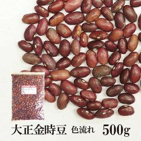 大正金時豆 色流れ 500g〔チャック付〕 メール便 送料無料 チャック付 いんげん豆 乾燥豆 こわけや