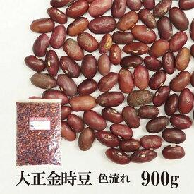 大正金時豆 色流れ 900g〔チャック付〕 メール便 送料無料 チャック付 いんげん豆 乾燥豆 こわけや