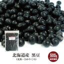 北海道産 黒豆 500g〔チャック付〕/30年産 メール便 送料無料 チャック付 新物 黒大豆 乾燥豆 煮豆 炒り豆 サラダ …