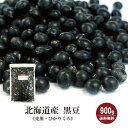 RakutenスーパーSALE!北海道産 黒豆 900g〔チャック付〕/30年産 メール便 送料無料 チャック付 新物 黒大豆 乾燥豆 …