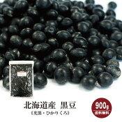 北海道産黒豆900g新物30年産!北海道産の光黒1格!品質と価格のバランスが良い黒豆を厳選しました!
