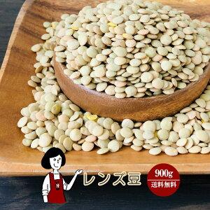 レンズ豆 900g〔チャック付〕 メール便 送料無料 チャック付 カナダ産 ヒラマメ 乾燥豆 こわけや