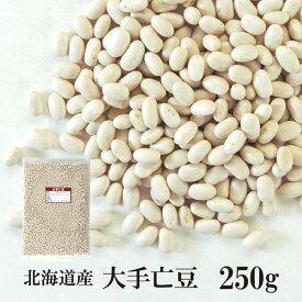 北海道産 大手亡豆 250g〔チャック付〕 メール便 送料無料 チャック付 北海道産 白いんげん豆 乾燥豆 こわけや