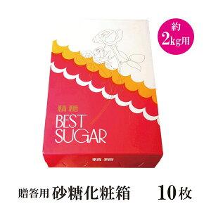 砂糖化粧箱 2kg用×10枚 宅配便 砂糖 化粧箱包装 進物 ギフト 贈り物 こわけや