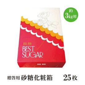 砂糖化粧箱 3kg用×25枚 宅配便 砂糖 化粧箱包装 進物 ギフト 贈り物 こわけや
