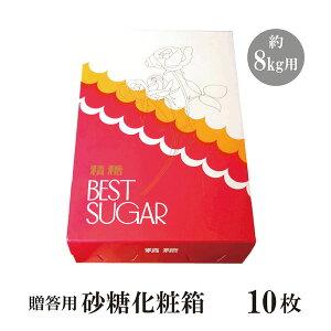 砂糖化粧箱 8kg用×10枚 宅配便 砂糖 化粧箱包装 進物 ギフト 贈り物 こわけや