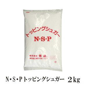 徳倉 N・S・Pトッピングシュガー 2kg 宅配便 グラニュー糖 アイシング クッキー 焼き菓子 パウンドケーキ タルト こわけや