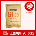 大日本明治製糖 上白糖 ST 20kg