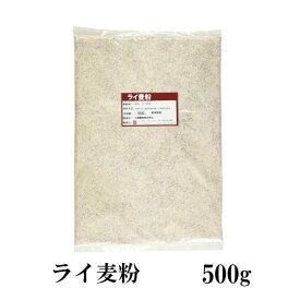 ライ麦粉 500g〔チャック付〕 メール便 送料無料 チャック付 ドイツ産 ビスコッティ 塩パン カンパーニュ グルテンフリー 食物繊維 こわけや