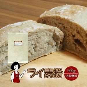 ライ麦粉 900g〔チャック付〕 メール便 送料無料 チャック付 ドイツ産 ビスコッティ 塩パン カンパーニュ グルテンフリー 食物繊維 こわけや