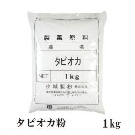 もちもちタピオカ粉 1kg/もちもちの素 宅配便 キャッサバ ポンデケージョ わらび餅 製菓材料 パン材料 こわけや
