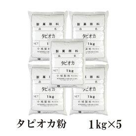 もちもちタピオカ粉 1kg×5袋/もちもちの素 宅配便 送料無料 チャック付 キャッサバ ポンデケージョ わらび餅 製菓材料 パン材料 食パン ドーナツ こわけや