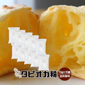もちもちタピオカ粉 1kg×10袋/もちもちの素 宅配便 送料無料 キャッサバ ポンデケージョ わらび餅 製菓材料 パン材料 食パン ドーナツ こわけや