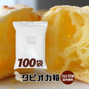 もちもちタピオカ粉 1kg×100袋/もちもちの素 宅配便 送料無料 キャッサバ ポンデケージョ わらび餅 製菓材料 パン材料 食パン ドーナツ こわけや