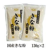 国産きな粉130g×2全国一律送料無料でお届け!【黄粉】【きなこ】