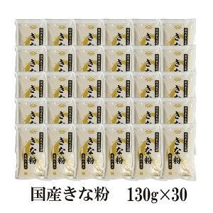 国産 きな粉 130g×30 宅配便 送料無料 国産 きなこくるみ きなこ豆乳 きなこもち きなこ牛乳 食物繊維 ミネラル こわけや