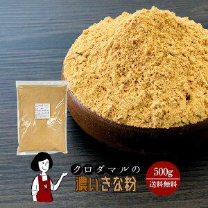 クロダマルの濃いきな粉 500g〔チャック付〕/メール便 大分県産 黒豆 送料無料 チャック付 きなこ 黄粉 こわけや
