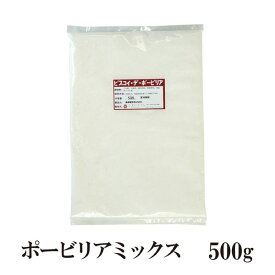 ポービリアミックス 500g〔チャック付〕 メール便 送料無料 チャック付 ホームベーカリー 製菓材料 製パン材料 ポンデケージョ ミックス 小分け こわけや