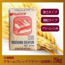日清製粉 グラハムブレッドフラワー25kg/全粒粉 製パン材料 小麦 細粒 胚芽 胚乳 食物繊維 ミネラル こわけや