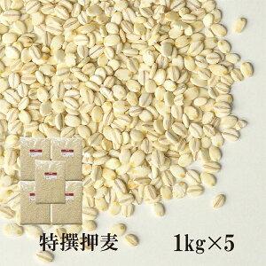 特選押麦 1kg×5袋〔チャック付〕/国産 メール便 送料無料 チャック付 国産 特選 大麦 食物繊維 βグルカン こわけや