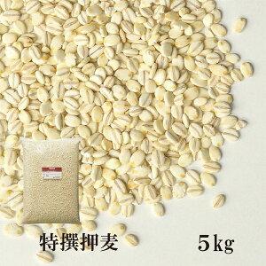 特選押麦 5kg〔チャック付〕/国産 宅配便 チャック付 国産 特選 大麦 食物繊維 βグルカン こわけや