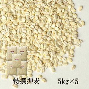 特選押麦 5kg×5〔チャック付〕/国産 宅配便 送料無料 チャック付 国産 特選 大麦 食物繊維 βグルカン こわけや