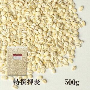 特選押麦 500g〔チャック付〕/国産 メール便 送料無料 チャック付 国産 特選 大麦 食物繊維 βグルカン こわけや
