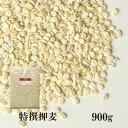 特選押麦 900g〔チャック付〕/国産 メール便 送料無料 チャック付 国産 特選 大麦 食物繊維 βグルカン こわけや