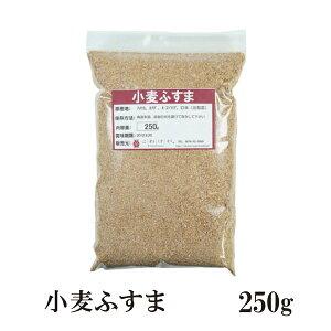 小麦ふすま 250g〔チャック付〕/ローストブラン メール便 送料無料 チャック付 ブラン 食物繊維 低糖質 ロースト ミネラル こわけや
