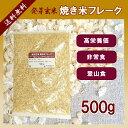 発芽玄米焼き米フレーク 500g〔チャック付〕