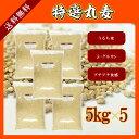 特選丸麦 5kg×5〔チャック付〕/国産