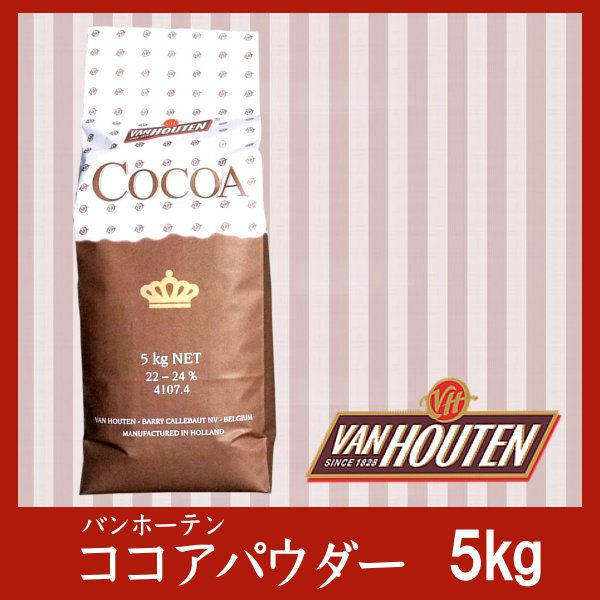 バンホーテンココアパウダー 5kg 宅配便 送料無料 オランダ産 砂糖不使用 香料不使用 純ココア カカオ豆 カカオマス こわけや