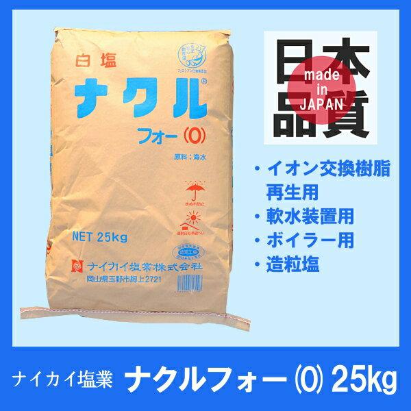 ナイカイ塩業 ナクル フォー(0)25kg