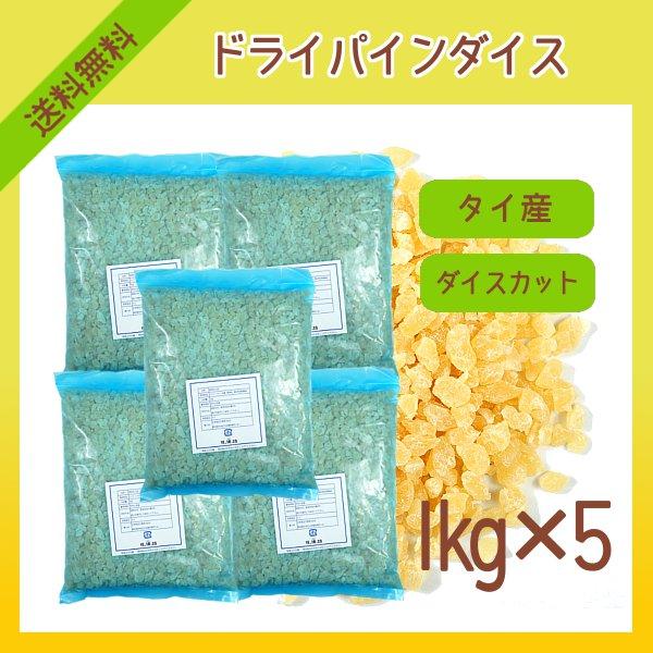 正栄食品 ドライパイナップルダイス 1kg×5 宅配便 送料無料 タイ産 ダイスカット 抗酸化力 製菓材料 製パン材料 こわけや