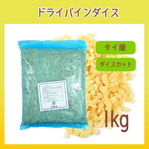 正栄食品 ドライパイナップルダイス 1kg 宅配便 タイ産 ダイスカット 抗酸化力 製菓材料 製パン材料 こわけや