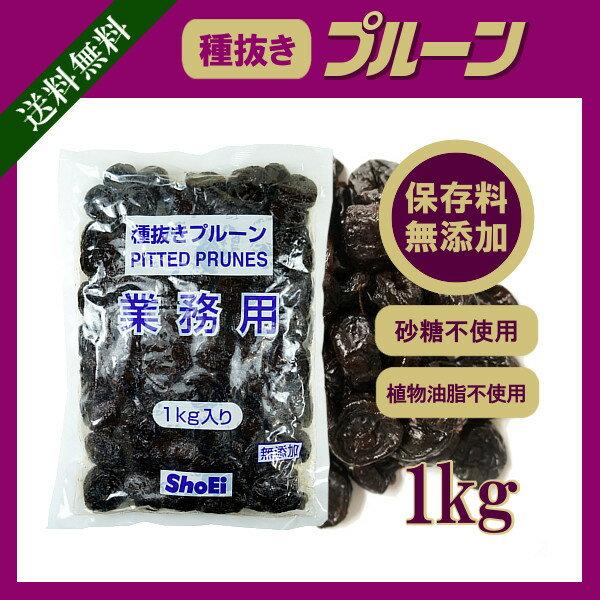 種抜きプルーン 1kg/保存料無添加 送料無料 砂糖不使用 オイル不使用 業務用 カリフォルニア 高品質 ドライプルーン 肉厚 こわけや