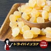 ドライパインコア500g〔チャック付〕メール便送料無料チャック付タイ産パイナップル芯抗酸化力製菓材料製パン材料こわけや